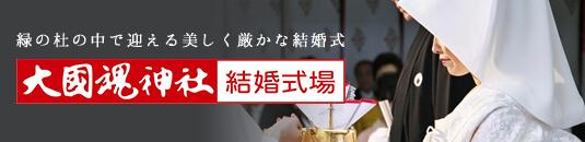 大國魂神社結婚式場